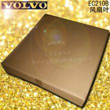 VOLVO/大富豪沃爾沃EC210B鉤機風扇葉配件 沃爾沃210B風扇葉