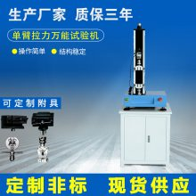 桌上型单臂电子拉力试验机 小型单立柱电拉试验机 端子拉力测试仪