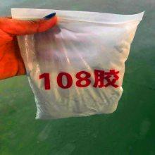 北京大兴厂家专业生产108胶粉 108粉胶 拉毛界面剂