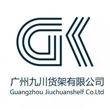 广州九川货架有限公司