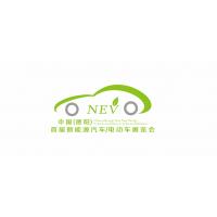 中国(德阳)首届新能源汽车暨电动车展览会