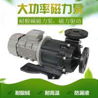 东莞2.2kw磁力泵 美宝MSH醋酸加料泵 厂家现货