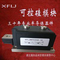 晶闸管可控硅模块