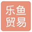 乐鱼贸易(深圳)有限公司