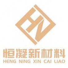上海恒凝新材料有限公司