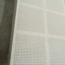 诺德穿孔吸音板厂家供应 南京 常州穿孔隔音板 穿孔石膏板