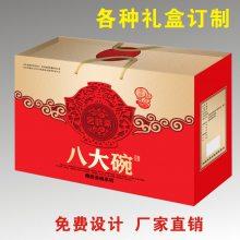 蒸碗包装盒定做 手提礼品箱加工 河南精品盒设计厂