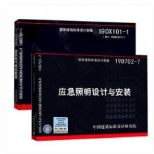 全套2册_19DX101-1建筑电气常用数据_19D702-7应急照明设计与安装图集