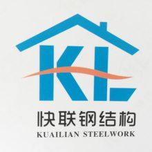 重庆快联钢结构工程有限公司
