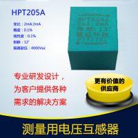 北京霍远电压互感器HPT205A测量型精密电流型电压互感器阻燃PBT