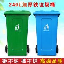 辽宁240L分类垃圾桶垃圾分类厂家直销