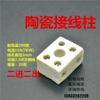 15A两位陶瓷接线端子排、陶瓷接线柱、孔径3mm耐高温陶瓷接线柱