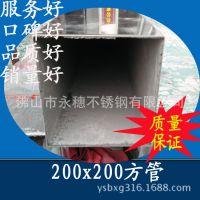 供应其他不锈钢管 304不锈钢方管150x150 不锈钢大方管