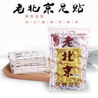 老北京足贴 助睡眠竹醋排毒足贴祛湿气养生足贴50贴每袋送胶带