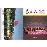 深圳画册设计 宣传册设计 企业期刊设计 书画集设计排版