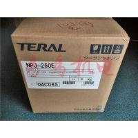 日本TERAL水泵厂家直销 供泰拉尔泵全系产品【NQJ-250E/NQJ-750E】