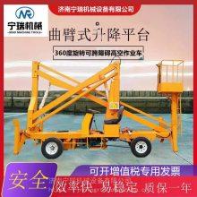 伸缩曲臂升降平台 车载折臂液压升降机 牵引曲臂高空作业车