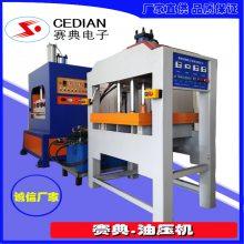 赛典定制 EVA坐垫立体凹凸压痕压印机械,EVA坐垫热压成型机压花机