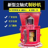 立轴式制砂机工作原理 立轴式制砂机厂家价格