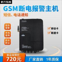 HXA-DX01断电报警器 停电报警器 GSM停断电短信电话通知报警系统