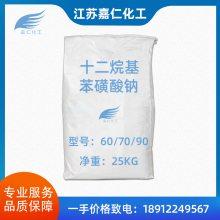 液体十二烷基苯磺酸钠SDBS 阴离子表面活性剂发泡剂液体固体LAS