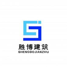 山东胜博建筑科技有限公司