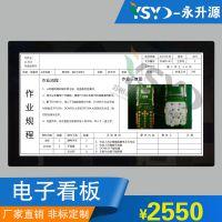 专业设计E-SOP电子作业指导书车间流水线可视化看板触摸屏一体机