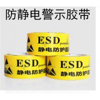 设计印刷胶带带LOGO 防静电标识胶带警示胶带PVC印刷警示胶带
