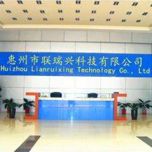 惠州市联瑞兴科技有限公司