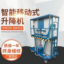 铝合金升降机升降平台移动液压货梯高空作业检修电车使用方便铝合金遥控升降机