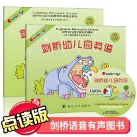 官方正版点读版 剑桥幼儿园英语1级B小班下学期 零基础 幼儿英语