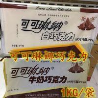 可可琳纳黑/白巧克力 可可琳娜代可可脂 手工铲花专用巧克力1kg