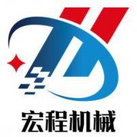 曲阜宏程机械设备有限公司