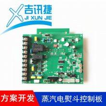 单片机控制板PCB电路板开发设计公司 蒸汽电熨斗工业控制板电路板定制 抄板