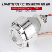 摩托车LED大灯改装2/2.8寸双光透镜天使恶魔眼鱼眼灯泡摩托大前灯
