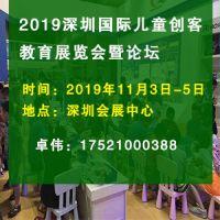 2019年11月深圳国际儿童创客教育展览会暨论坛