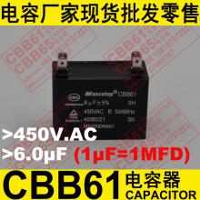 450V 6uF CBB61电容器 空调专用金属化聚丙烯有机薄膜电容器