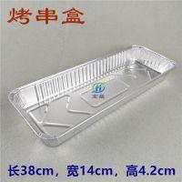 宏燊1600ml一次性铝箔餐盒长方形烤羊肉串秋刀鱼保鲜保温烧烤打包餐盒VX:150 15520037