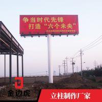 单立柱 单立柱户外广告牌制作 厂家特卖
