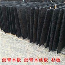 新闻:桐乡销售-填缝沥青木屑板(集团公司)现货