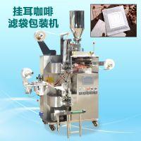 挂耳速溶咖啡包装机 咖啡滤袋包装机 自动充氮内外袋咖啡包装机械