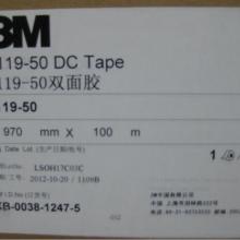 3M9119-50AB双面胶带 3M9119手机按键专用胶带 四川粘硅胶双面胶带 RUBBE胶带