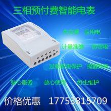 沈阳三相智能电表-预付费电表-ic卡智能电表-联网电表厂