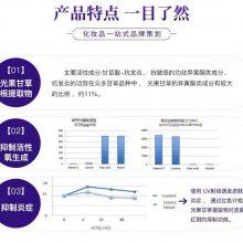 上海化妆品厂家贴牌定制OEM/ODM代加工爆款美白面膜