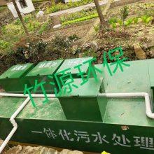 一体化生活污水处理设备厂家-竹源