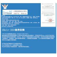 艾浩尔iHeir-333纺织防霉抗菌剂 超级耐水性50次