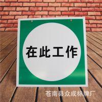 标牌厂家定制pvc塑料板在此工作标识牌 定做在此工作标语牌