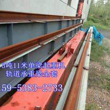 处理3吨跨度11米二手行车 单梁式 轨道承重梁全套低价