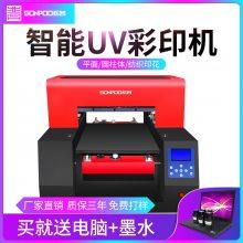 松普A3UV打印机3D小型平板纺织机T恤数码印花机布料服装彩印机