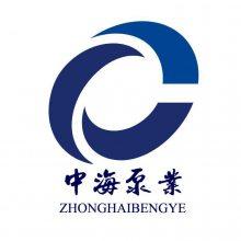 天津中海泵业有限公司